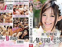 Akie Harada in Passionate SEX x AV Retirement part 1.1