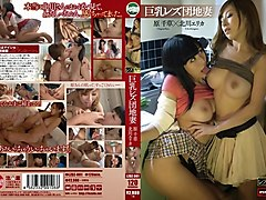 Chigusa Hara, Yuria Sonoda in Big Lesbian Apartment Wife part 4